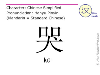 Chinese characters  ( ku / k&#363 ) with pronunciation (English translation: to cry )