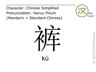 Caractère chinois  ( ku / kù ) avec prononciation (traduction française: pantalons )