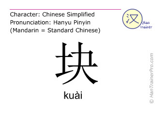 Chinese characters  ( kuai / kuài ) with pronunciation (English translation: piece )