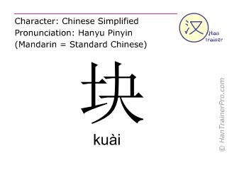 Caractère chinois  ( kuai / kuài ) avec prononciation (traduction française: pièce )