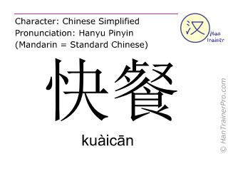 Chinese characters  ( kuaican / kuàicān ) with pronunciation (English translation: quick lunch )