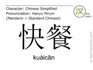 Chinesische Schriftzeichen  ( kuaican / kuàicān ) mit Aussprache (Deutsche Bedeutung: Imbiss )