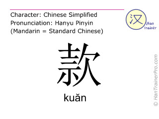 Chinese characters  ( kuan / kuăn ) with pronunciation (English translation: money )