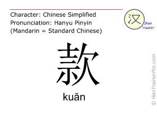 Chinesische Schriftzeichen  ( kuan / kuăn ) mit Aussprache (Deutsche Bedeutung: Geldbetrag )