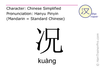 Chinese characters  ( kuang / ku&agrave;ng ) with pronunciation (English translation: <m>condition</m> )