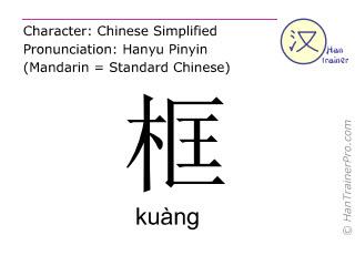 Chinesische Schriftzeichen  ( kuang / kuàng ) mit Aussprache (Deutsche Bedeutung: Rahmen )