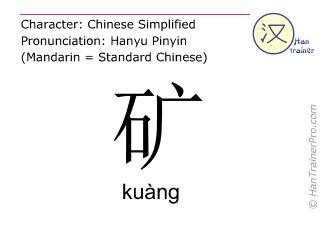 Caracteres chinos  ( kuang / kuàng ) con pronunciación (traducción española: mina )