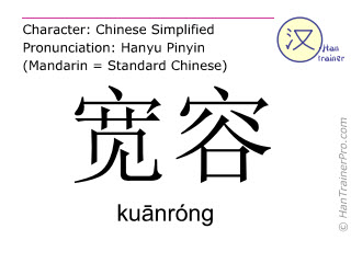 Chinese characters  ( kuanrong / kuānróng ) with pronunciation (English translation: tolerant )