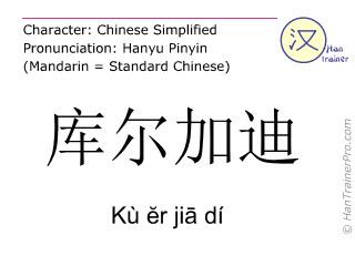 Caracteres chinos  ( Ku er jia di / Kù ĕr jiā dí ) con pronunciación (traducción española: Coolgardie )