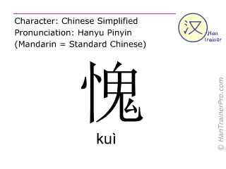 Chinese characters  ( kui / kuì ) with pronunciation (English translation: ashamed )