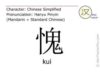 Caracteres chinos  ( kui / kuì ) con pronunciación (traducción española: avergonzado )