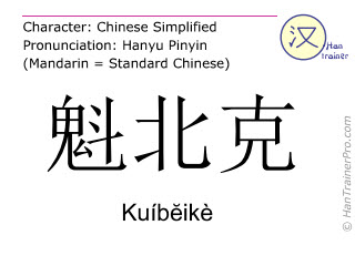 Chinese characters  ( Kuibeike / Kuíbĕikè ) with pronunciation (English translation: Quebec )