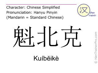 Caracteres chinos  ( Kuibeike / Kuíbĕikè ) con pronunciación (traducción española: Quebec )