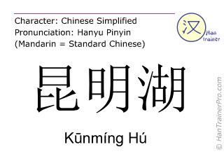 Caracteres chinos  ( Kunming Hu / Kūnmíng Hú ) con pronunciación (traducción española: Lago Kunming )