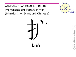 Chinese characters  ( kuo / kuò ) with pronunciation (English translation: to enlarge )