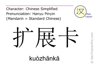 Chinese characters  ( kuozhanka / kuòzhănkă ) with pronunciation (English translation: expansion card )