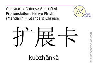 Chinesische Schriftzeichen  ( kuozhanka / kuòzhănkă ) mit Aussprache (Deutsche Bedeutung: Erweiterungskarte )