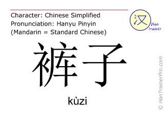Chinese characters  ( kuzi / kùzi ) with pronunciation (English translation: trousers )