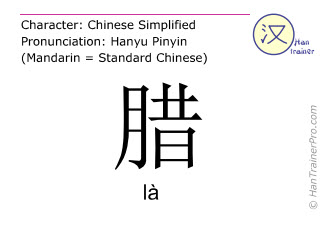 Chinese characters  ( la / l&agrave; ) with pronunciation (English translation: <m>dried meat</m> )
