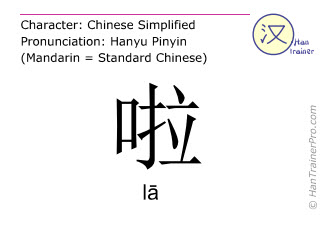 Chinese characters  ( la / l&#257 ) with pronunciation (English translation: <i>final particle</i> )