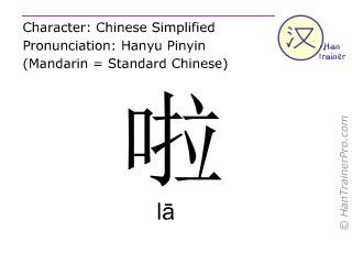 Caracteres chinos  ( la / l&#257; ) con pronunciaci&oacute;n (traducci&oacute;n espa&ntilde;ola: <i>part&iacute;cula final</i> )
