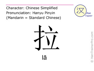 Chinese characters  ( la / l&#257 ) with pronunciation (English translation: to pull )