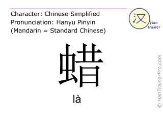 Caractère chinois  ( la / là ) avec prononciation (traduction française: cire )
