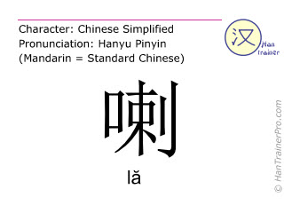 Chinese characters  ( la / lă ) with pronunciation (English translation: woodwind instrument )