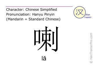 汉字  ( la / lă ) 包括发音 (英文翻译: woodwind instrument )
