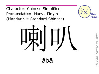 Chinese characters  ( laba / l&#259b&#257 ) with pronunciation (English translation: trumpet )