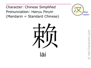 Chinese characters  ( lai / lài ) with pronunciation (English translation: to rely on )