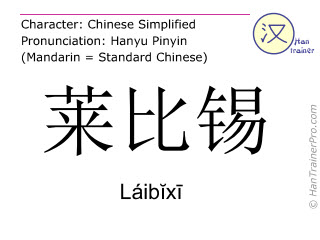 Chinese characters  ( Laibixi / Láib&#301x&#299 ) with pronunciation (English translation: Leipzig )