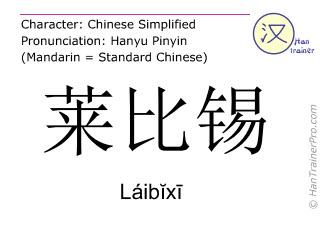 Caracteres chinos  ( Laibixi / Láibĭxī ) con pronunciación (traducción española: Leipzig )