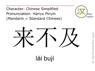 Chinese characters  ( lai buji / lái bují ) with pronunciation (English translation: it's too late )