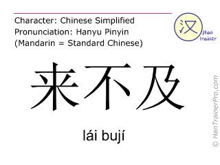 Chinesische Schriftzeichen  ( lai buji / lái bují ) mit Aussprache (Deutsche Bedeutung: es ist zu spät )