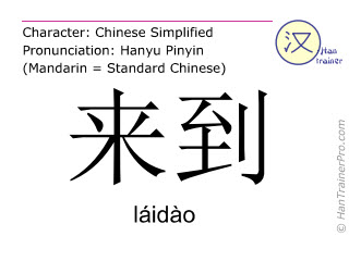 Chinese characters  ( laidao / láidào ) with pronunciation (English translation: to arrive )
