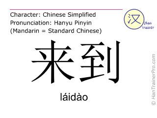 Chinesische Schriftzeichen  ( laidao / láidào ) mit Aussprache (Deutsche Bedeutung: ankommen )