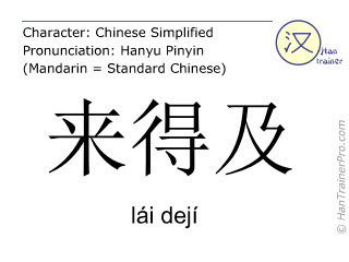 Chinese characters  ( lai deji / lái dejí ) with pronunciation (English translation: in time )