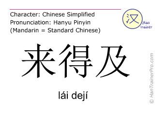 Caracteres chinos  ( lai deji / lái dejí ) con pronunciación (traducción española: a tiempo )