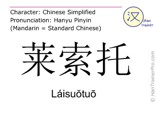 Chinese characters  ( Laisuotuo / Láisuŏtuō ) with pronunciation (English translation: Lesotho )