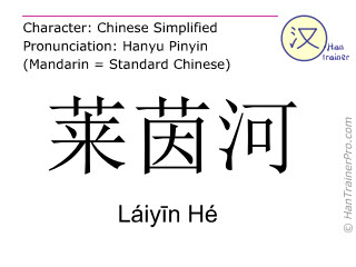 Chinese characters  ( Laiyin He / Láiyīn Hé ) with pronunciation (English translation: Rhine )