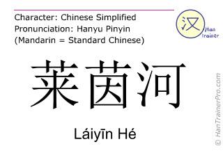 Caractère chinois  ( Laiyin He / Láiyīn Hé ) avec prononciation (traduction française: Rhin )