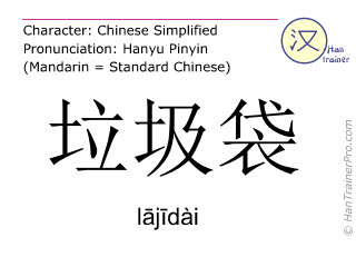 Chinese characters  ( lajidai / l&#257j&#299dài ) with pronunciation (English translation: garbage bag )