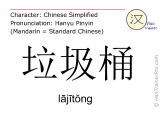 Chinese characters  ( lajitong / lājītŏng ) with pronunciation (English translation: trash can )