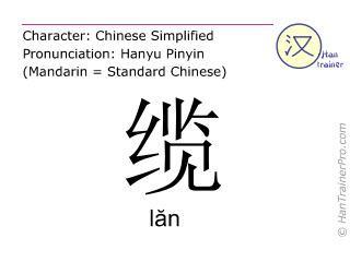 Chinesische Schriftzeichen  ( lan / lăn ) mit Aussprache (Deutsche Bedeutung: Trosse )