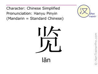 Chinese characters  ( lan / lăn ) with pronunciation (English translation: to read )
