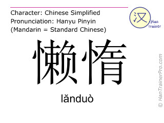 Chinese characters  ( landuo / lănduò ) with pronunciation (English translation: lazy )