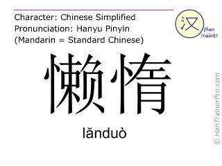Chinesische Schriftzeichen  ( landuo / lănduò ) mit Aussprache (Deutsche Bedeutung: faul )