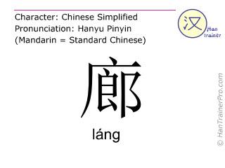 Chinesische Schriftzeichen  ( lang / láng ) mit Aussprache (Deutsche Bedeutung: Korridor )