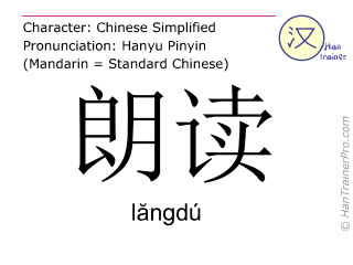 Chinese characters  ( langdu / l&#259ngdú ) with pronunciation (English translation: to read aloud )
